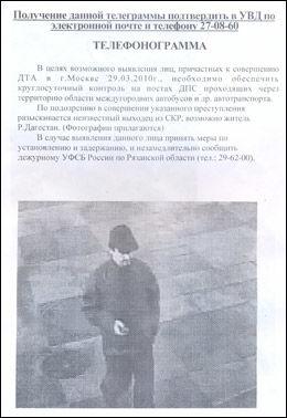 MISTENKT: Dette flygebladet med informasjon om den mistenkte mannen er distribuert til politiet over hele Russland. Foto: KOMSOMOLSKAYA PRAVDA
