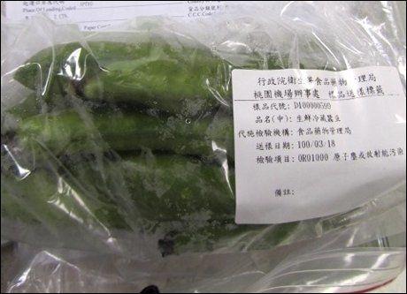 RADIOAKTIV MAT: Disse japanske favabønnene er radioaktive. Verdens helseorganisasjon mener situasjonen er mer alvorlig enn tidligere antatt for den japanske maten. Foto: AP