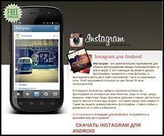 Den falske Instagram-appen spres via nettsider som ligner Instagrams offisielle nettside.