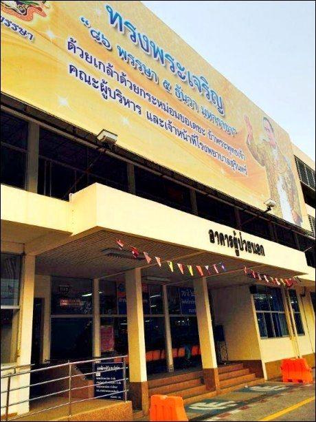 LIGGER HER: På dette offentlige sykehuset i Surin i Thailand har nordmannen i 40-årene vært innlagt siden i fjor sommer. Foto: ALF EIRIK SCHNELL